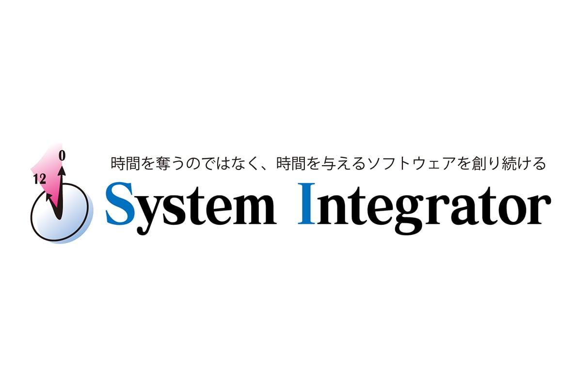 株式会社システムインテグレータ様