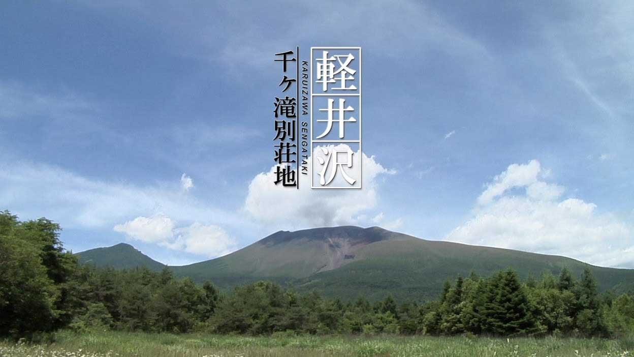 軽井沢千ヶ滝別荘地あさまテラス商品プロモーション映像制作