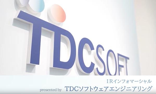 TDCソフトウェアエンジニアリング様 インフォマーシャル映像