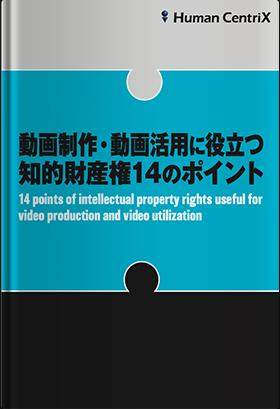 動画制作・動画活用に役立つ知的財産権14のポイント
