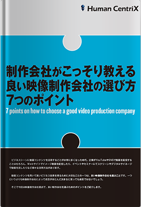 制作会社がこっそり教える良い映像制作会社の選び方7つのポイント