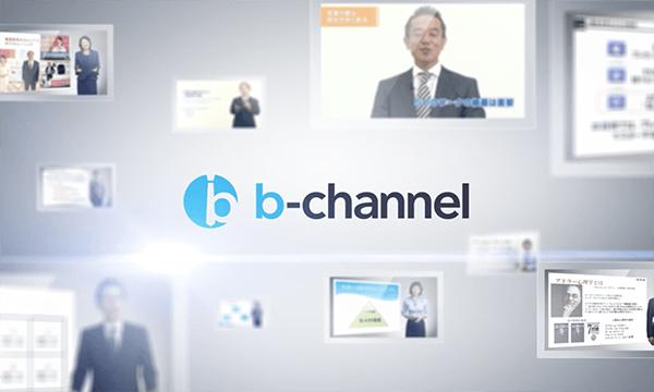 b-channel教育動画サービス紹介