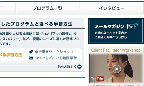 フランクリン・コヴィー・ジャパン様 動画学習サービスでご採用