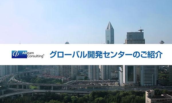 アビームコンサルティング様 上海グローバル開発センターのご紹介(日本語、英語)