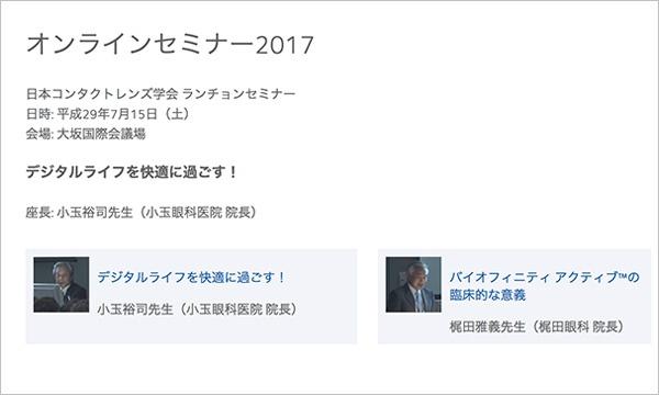 クーパービジョン・ジャパン様 セミナー映像のアーカイブ化で、PPTビデオをご活用ス