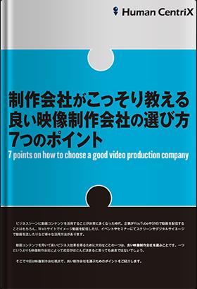 制作会社がこっそり教える 良い映像制作会社の選び方7つのポイント