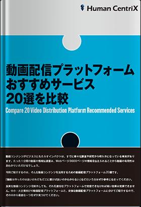 動画配信プラットフォームおすすめサービス20選を比較