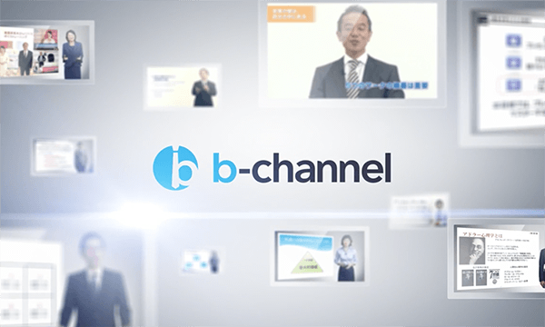 b-channel教育動画サービス紹介