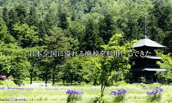 グッドデザイン賞受賞 熱中小学校の紹介動画
