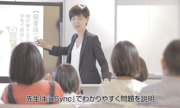 CamiAppSシーン別紹介動画(小学校編)