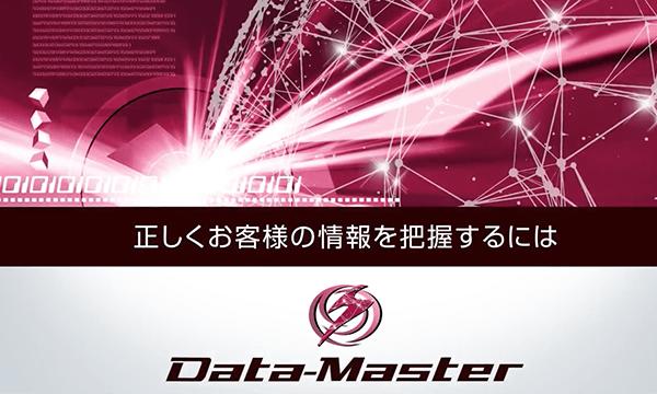 Data-Master™01紹介動画