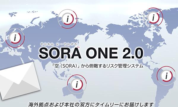 SORA ONE 2.0紹介動画