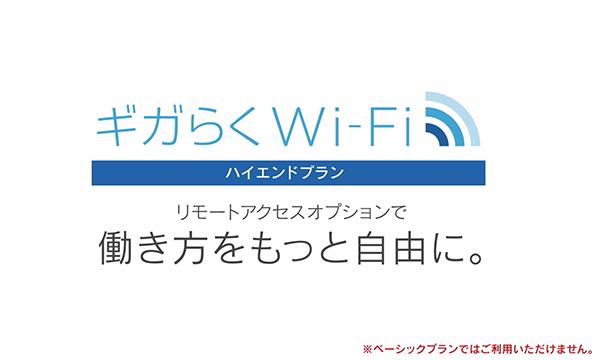 ギガらくWi-Fi リモートアクセスオプションサービス紹介動画