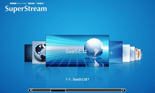 SuperStream-NX SaaS対応紹介動画