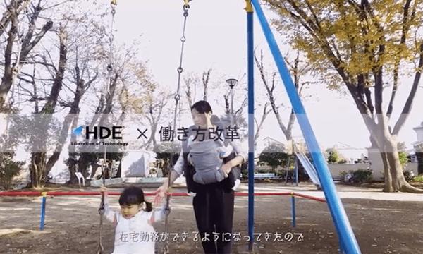 働き方改革動画2
