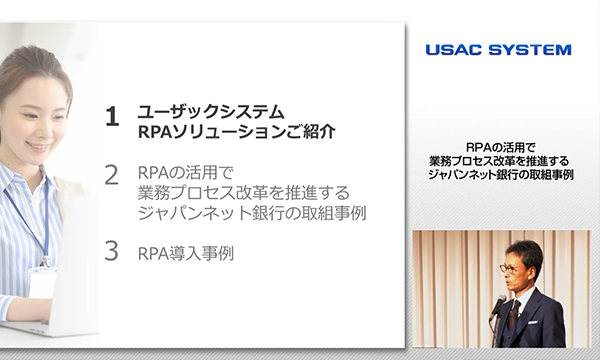 RPA/ビジネスカンファレンス2017セミナー動画