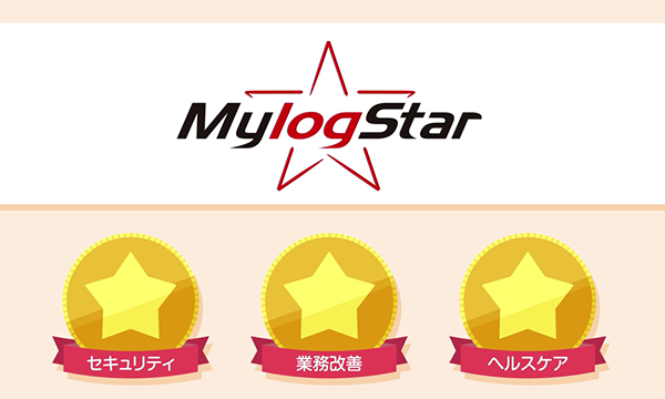 動画でわかる! MylogStar Enterprise