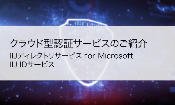 クラウド型認証サービス「統合Windows認証」編 紹介動画