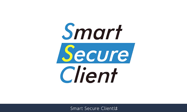Smart Secure Client紹介動画