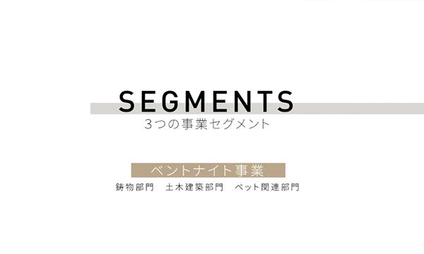 会社紹介動画分割版(ベントナイト事業)