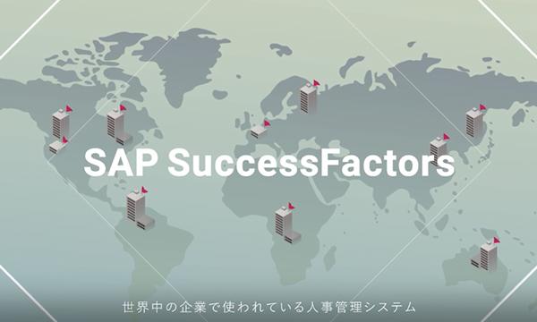 SAP×NTTコラボレーション動画
