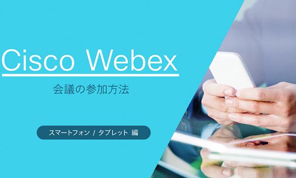 Cisco Webex 会議の参加方法