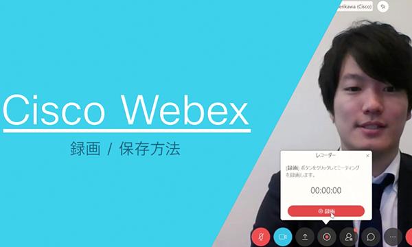 Cisco Webex 録画/保存方法