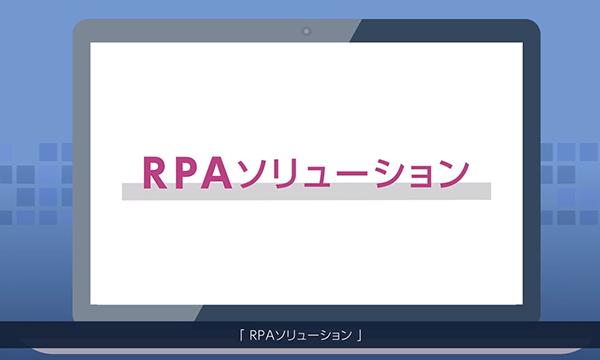 RPAソリューション紹介動画