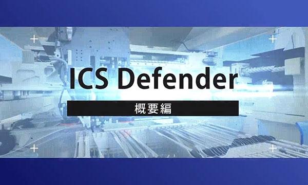 ICS Defender 紹介動画コンテンツ