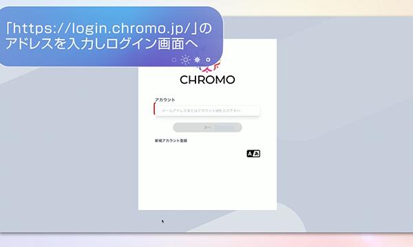 自治体向けコミュニケーションサービス「CHROMO」デモ動画