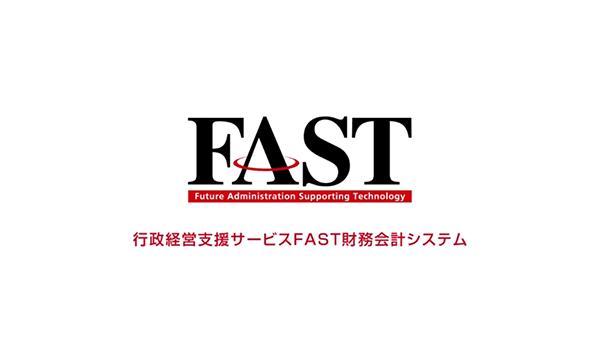 行政経営支援サービスFAST