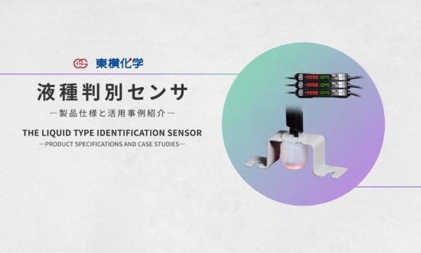 製品紹介動画「液種判別センサ」