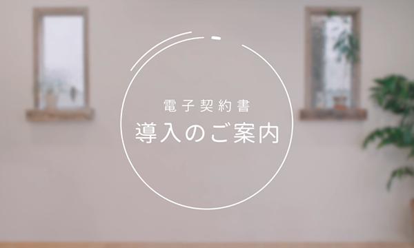 インフォマート様_製品紹介