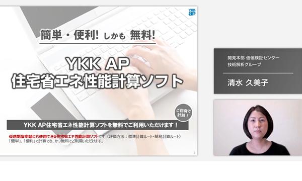 YKK AP住宅省エネ性能計算ソフト