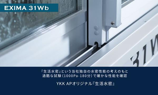 「EXIMA 31Wb」商品プロモーション動画