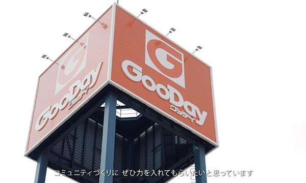 嘉穂無線ホールディングス株式会社様 パートナー事例ビデオ