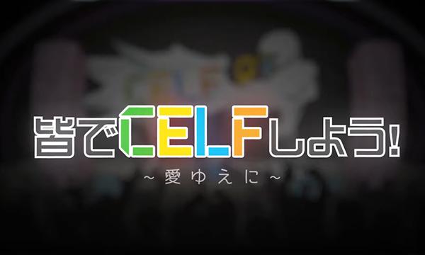 サービス「CELF」イメージソング動画
